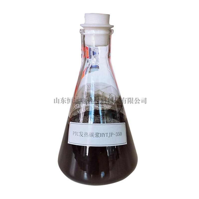 石墨烯发热碳浆